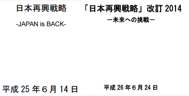 日本再興戦略.jpg